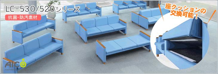 座面クッションが着脱できる、交換可能なロビーチェア。病院、福祉施設など清潔を保ちたい場所におすすめです