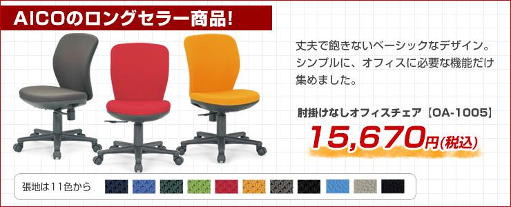 肘掛なしオフィスチェア【OA-1005】。オフィスチェアに必要な機能だけを搭載したシンプルなチェア。