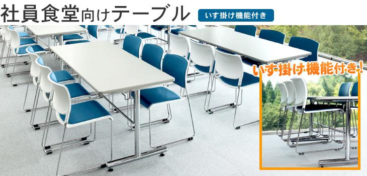社員食堂用テーブル。いす掛け機能付きで掃除もラクラクです。