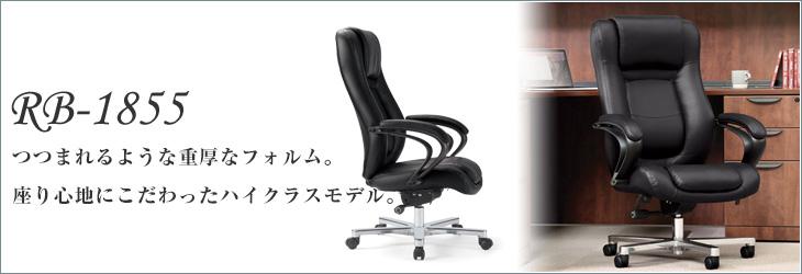 オフィスチェア/役員用チェア/ローバックタイプ/くるみ肘付/AICO(アイコ)/RA-3115