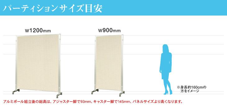 【パーティションの高さ目安】パイプ脚組立後の総高は、アジャスター脚で93mm、キャスター脚で145mm分、パネルサイズより高くなります。