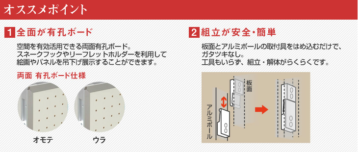 【おすすめポイント】(1)両面全面が有孔ボード。スネークフックやリーフレットホルダーを利用して絵画やパネルを吊下げ展示することができます。(2)組立が安全・簡単。組立が安全・簡単。板面とアルミポールの取付具をはめ込むだけで、ガタツキなし。工具もいらず、組立・解体がラクラクです。