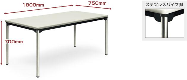 会議用テーブルATX-1875SE、棚なし、ステンレスパイプ脚