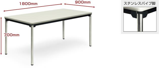 会議用テーブルATX-1890SE、棚なし、ステンレスパイプ脚