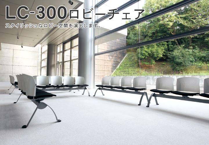 ロビーチェア/長椅子、LC-300シリーズ。