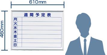 壁掛けホワイトボード(週間予定表)MH2W。サイズ:幅610mm×高さ460mm