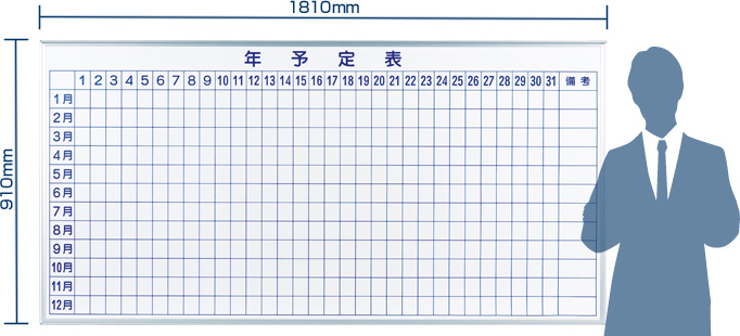 壁掛けホワイトボード、年予定表MH36MY。サイズ:幅1810mm×高さ910mm