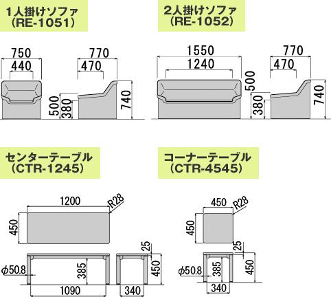 応接用ソファ プリーダ5点セットRE-1050-SET5 図面