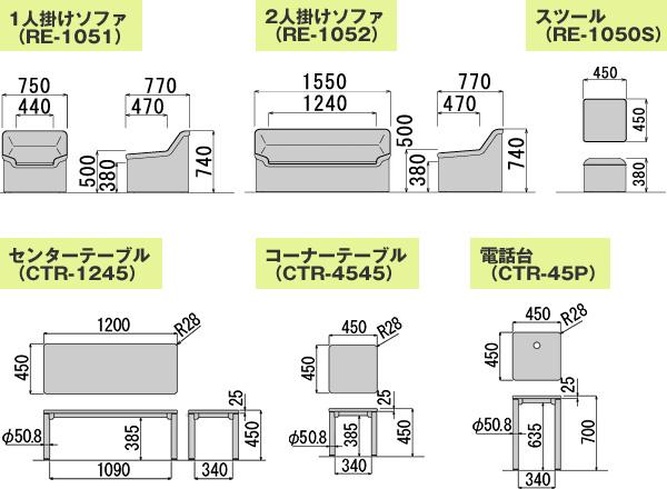 応接用ソファ プリーダ7点セットRE-1050-SET7図面