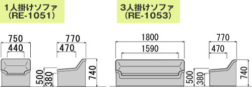 応接用ソファ プリーダ3点セットre-1053-set3 図面