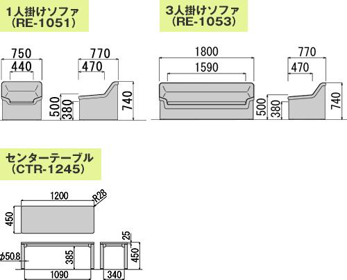 応接用ソファ プリーダ(3人掛けソファ)3点セット図面