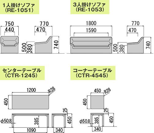 応接用ソファ プリーダ(3人掛けソファ)5点セットRE-1053-SET5 図面