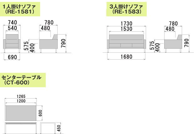 応接用ソファセット、プレッグシリーズ4点セット(ビニールレザー張り)図面