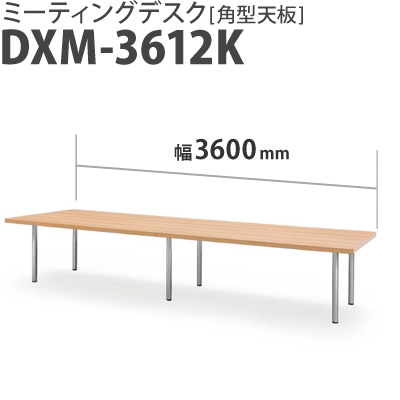 会議用テーブル 角型