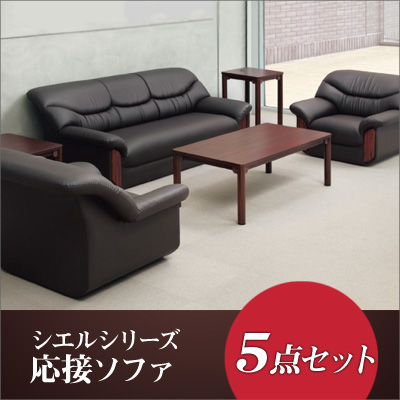 【送料無料】応接セット/5点セット/ビニールレザー/シエル/AICO(アイコ)/RE-2150-SET(5点セット)