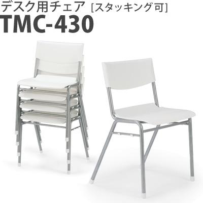 チェア(スタッキング可)TMC-430