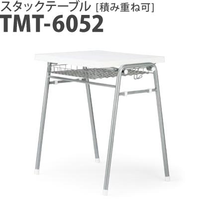 デスク(スタッキング可)TMT-6052